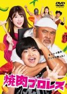 焼肉プロレス DVD-BOX