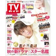 週刊TVガイド 関東版 2019年 9月 13日号【表紙:平野紫耀】