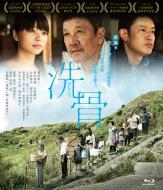 洗骨【Blu-ray】