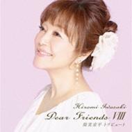 Dear FriendsVIII 筒美京平トリビュート【2019 レコードの日 限定盤】(アナログレコード)