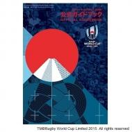 ラグビーワールドカップ2019公式ガイドブック 日本文化出版ムック