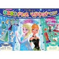 アナと雪の女王 きせかえドレス マグネットあそび ディズニー幼児絵本(書籍)