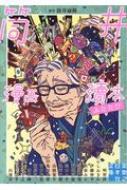 筒井漫画涜本ふたたび 実業之日本社文庫