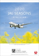 JAL「JAL SEASONS」 / 2020年カレンダー