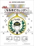 JAL「JALなるほどカレンダー 〜航空まめちしき〜」 / 2020年カレンダー