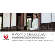 JAL「A WORLD OF BEAUTY」(卓上判)/ 2020年カレンダー