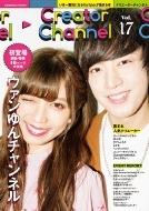 Creator Channel vol.17[コスミックムック]