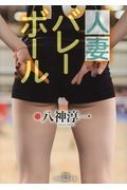 人妻バレーボール 三交社艶情文庫