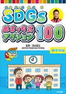 沼田晶弘/Sdgs ぬまっち式アクション100 1 学校編
