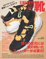 FINEBOYS+plus 靴 vol.13 (HINODE MOOK)
