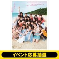 【18:45-】日向坂46ファースト写真集『立ち漕ぎ』