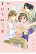 やまとは恋のまほろば 1 LINEコミックス