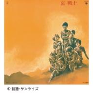 機動戦士ガンダム 哀 戦士【2019 レコードの日 限定盤】(アナログレコード)