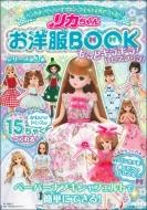 リカちゃんお洋服BOOK もっとキラキラ! 主婦の友ヒットシリーズ