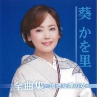 葵かを里全曲集〜加賀友禅の女〜