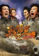 戦闘車 シーズン2【DVD】