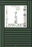 分断と統合への試練 ヨーロッパ史1950‐2017 シリーズ近現代ヨーロッパ200年史