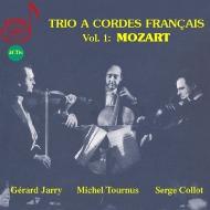 フランス弦楽三重奏団 第1集:モーツァルト録音集(4CD)