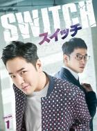 スイッチ〜君と世界を変える〜DVD-BOX1