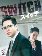スイッチ〜君と世界を変える〜DVD-BOX2