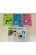 NHKカガクノミカタ (全3巻セット)