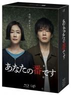 Anata No Ban Desu Blu-Ray Box