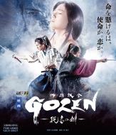 映画「GOZEN-純恋の剣-」[Blu-ray]
