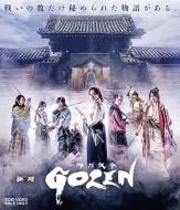 ムビ×ステ セット「GOZEN」[Blu-ray]