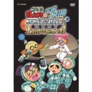 忍たま乱太郎の宇宙大冒険 withコズミックフロント☆NEXT 土星の段 宇宙の果ての段