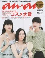 An・an (アン・アン)2019年 9月 25日号