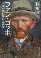 ファン・ゴッホ 日本の夢に懸けた画家 角川ソフィア文庫
