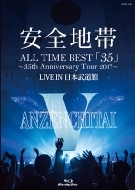 ALL TIME BEST「35」〜35th Anniversary Tour 2017〜LIVE IN 日本武道館 (Blu-ray)