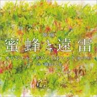 映画「蜜蜂と遠雷」オリジナル・サウンドトラック