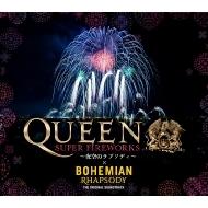 ボヘミアン・ラプソディ(サントラCD)/ Queen Super Fireworks
