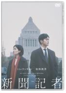 新聞記者 DVD