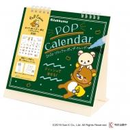 ポップ・カレンダー(リラックマ) / 2020年卓上カレンダー