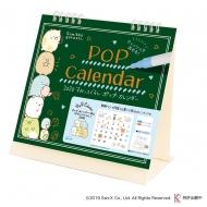 ポップ・カレンダー(すみっコぐらし) / 2020年卓上カレンダー