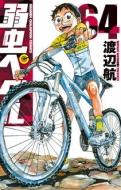 弱虫ペダル 64 少年チャンピオン・コミックス