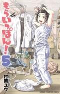 もういっぽん! 5 少年チャンピオン・コミックス