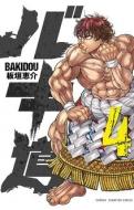 バキ道 4 少年チャンピオン・コミックス