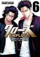 クローズEXPLODE 6 少年チャンピオン・コミックス・エクストラ