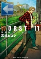 WORST 新装版 11 少年チャンピオン・コミックス・エクストラ