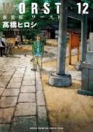 WORST 新装版 12 少年チャンピオン・コミックス・エクストラ
