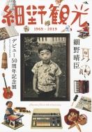 『細野観光 1969 -2019』細野晴臣デビュー50周年記念展オフィシャルカタログ
