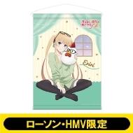 B2タペストリー (澤村・スペンサー・英梨々)【ローソン・HMV限定】