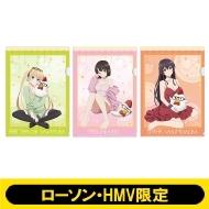 A4クリアファイル3枚セット (ルームウェア)【ローソン・HMV限定】