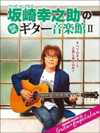 坂崎幸之助 ステップアップ!! ギター音楽館2 ヤマハムックシリーズ