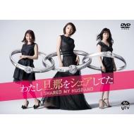 Watashi Danna Wo Share Shiteta Dvd-Box