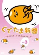ぐでたま新聞 〜おもしろきこともなき世をおもしろく〜Vol.3