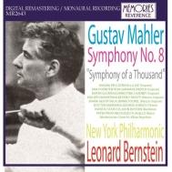 交響曲第8番『千人の交響曲』 レナード・バーンスタイン&ニューヨーク・フィル(1965年モノラル・ライヴ)